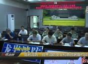 龙岩消防:召开消防安全检查部署暨约谈培训会