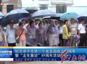 """纪念漳平市第一个党支部成立90周年暨""""龙车暴动""""89周年活动举行"""