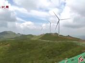永定华润振福风电:让公众零距离感受绿色科技