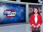 2018年09月20日记者追踪