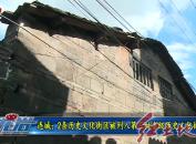 连城:2条历史文化街区被列入第三批省级历史文化街区
