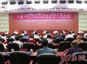五届市政协常委会召开第七次会议专题协商进一步开发利用好山垅田