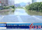 龙岩中心城区:滨水景观工程—小溪河景观坝全面竣工
