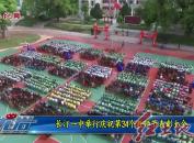 长汀一中举行庆祝第34个教师节表彰大会