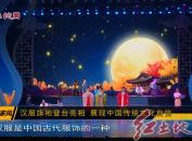 汉服旗袍登台亮相 展现中国传统文化自信
