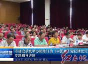 市建设系统举办新修订的《中国共产党纪律处分条例》专题辅导讲座