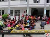 """武平县中赤中心学校109名师生体验""""生命通道"""""""