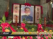 汀州刘氏家庙:纪念刘少奇诞辰120周年