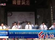 """武平:举办文化梁野2018群文系列活动之""""客家十番音乐""""大赛"""