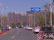 西翠路(浮东路-莲庄南路)道路工程预计十月底实现通车  促进东山人居板块建设 推进中心城市发展