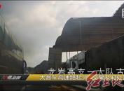 大客车高速路起火 交警及时处置