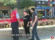 长汀:志愿者拾金不昧 为文明旅游城市再添一抹亮色