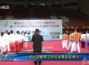 省运会健身气功总决赛在岩举行