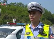 应对返程高峰 高速交警全员上岗保畅通