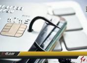 出借银行卡 暗藏洗钱陷阱