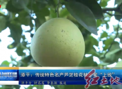 """漳平:传统特色名产芦芝桂花柚甜蜜""""上线"""""""