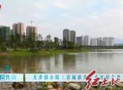 龙津湖公园 岩城新风景市民好去处