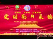 长汀:举办公益性爱国影片展播