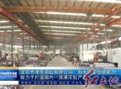 龙岩市津虎油缸有限公司:加大研发创造能力 致力于打造国内一流液压缸产品