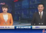 2018年10月16日龙岩新闻联播
