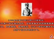 赵登禹:将军血战不归还
