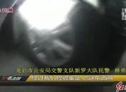 西安路肇事逃逸案责任认定结果公布