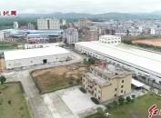 晋江(长汀)工业园区:山海协作  共创共赢
