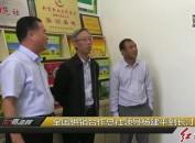 全国供销合作总社领导杨建平到长汀调研