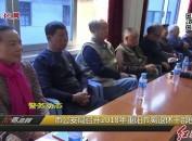市公安局召开2018年重阳节离退休干部座谈会