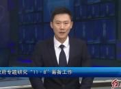 """市政府专题研究""""11·8""""筹备工作"""