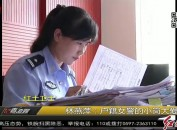 林燕萍:户籍女警的小岗大爱