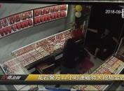 龙岩警方12小时速破特大抢劫金店案