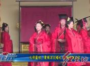 集体汉式婚礼弘扬传统文化