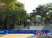 连城培田:古村落秋意渐浓 游客体验慢生活