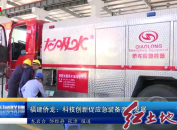 福建侨龙:科技创新促应急装备产业发展