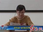 新罗北城:强力推进扫黑除恶攻坚战