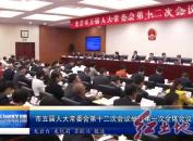 市五届人大常委会第十二次会议举行第一次全体会议