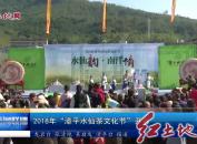 """2018年""""漳平水仙茶文化节""""开幕"""