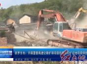 新罗东肖:开展厦蓉高速公路扩容项目后田出口扩征地项目保护性施工