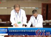 龙岩电视台2018年漳平水仙茶秋季茶王赛开赛