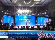 第七届中国创新创业大赛(福建赛区)暨第六届福建创新创业大赛落幕