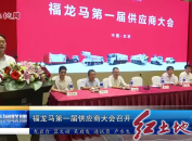 福龙马第一届供应商大会召开
