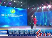 第七届中国创新创业大赛(福建赛区)暨第六届福建创新创业大赛决赛在龙岩拉开帷幕
