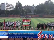 龙岩学院举行第十五届田径运动会