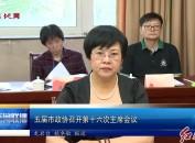 五届市政协召开第十六次主席会议