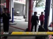 上杭:从严管理汽车修理业