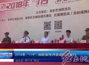 """2018年""""119""""消防宣传月启动仪式举行"""