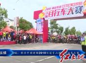 连城:举办中国骑都•2018环冠豸山国际自行车大赛