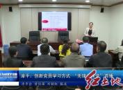 """漳平:创新党员学习方式""""先锋云课堂""""首播"""