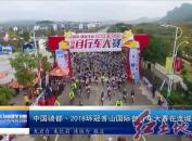 中国骑都·2018环冠豸山国际自行车大赛在连城举行